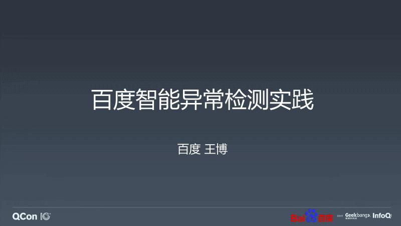 王博-百度智能异常检测实践