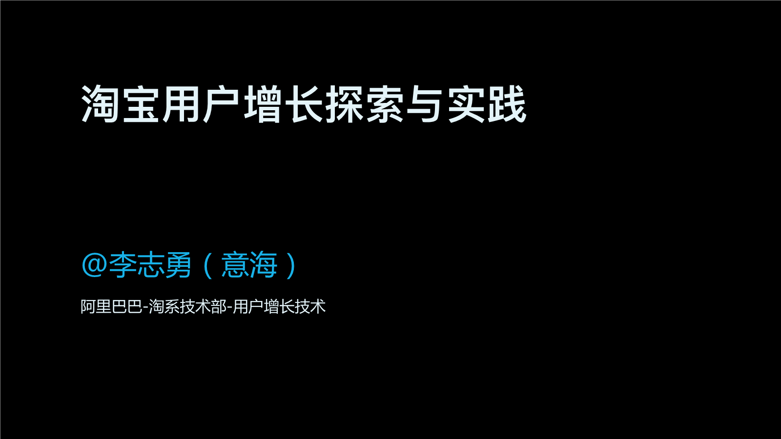 李志勇-淘宝用户增长探索与实践