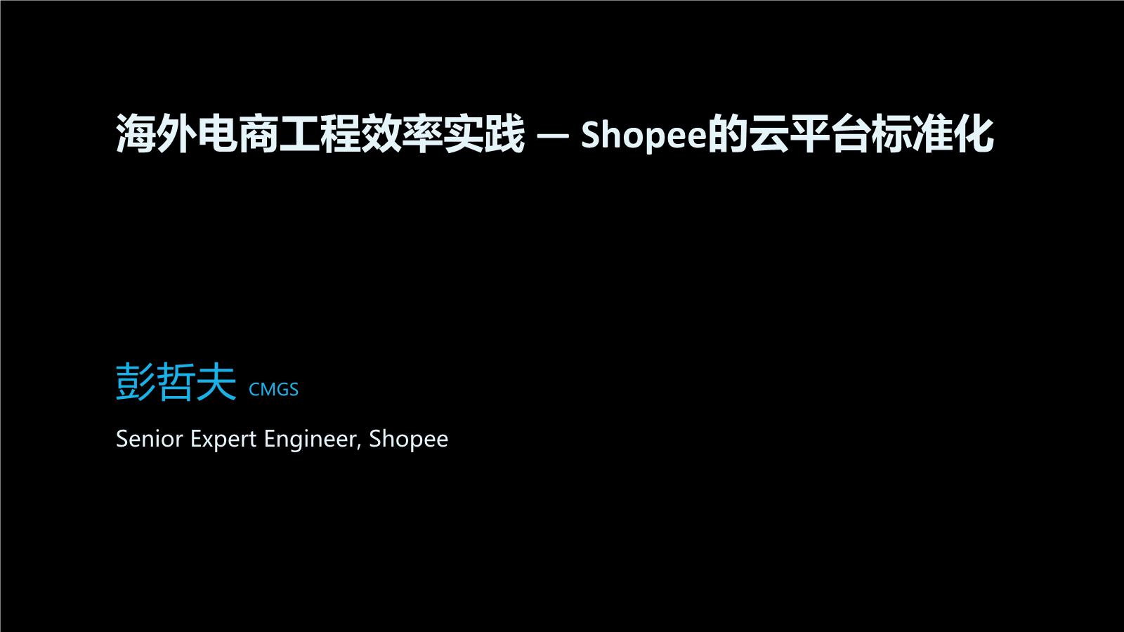 彭哲夫-海外电商工程效率实践