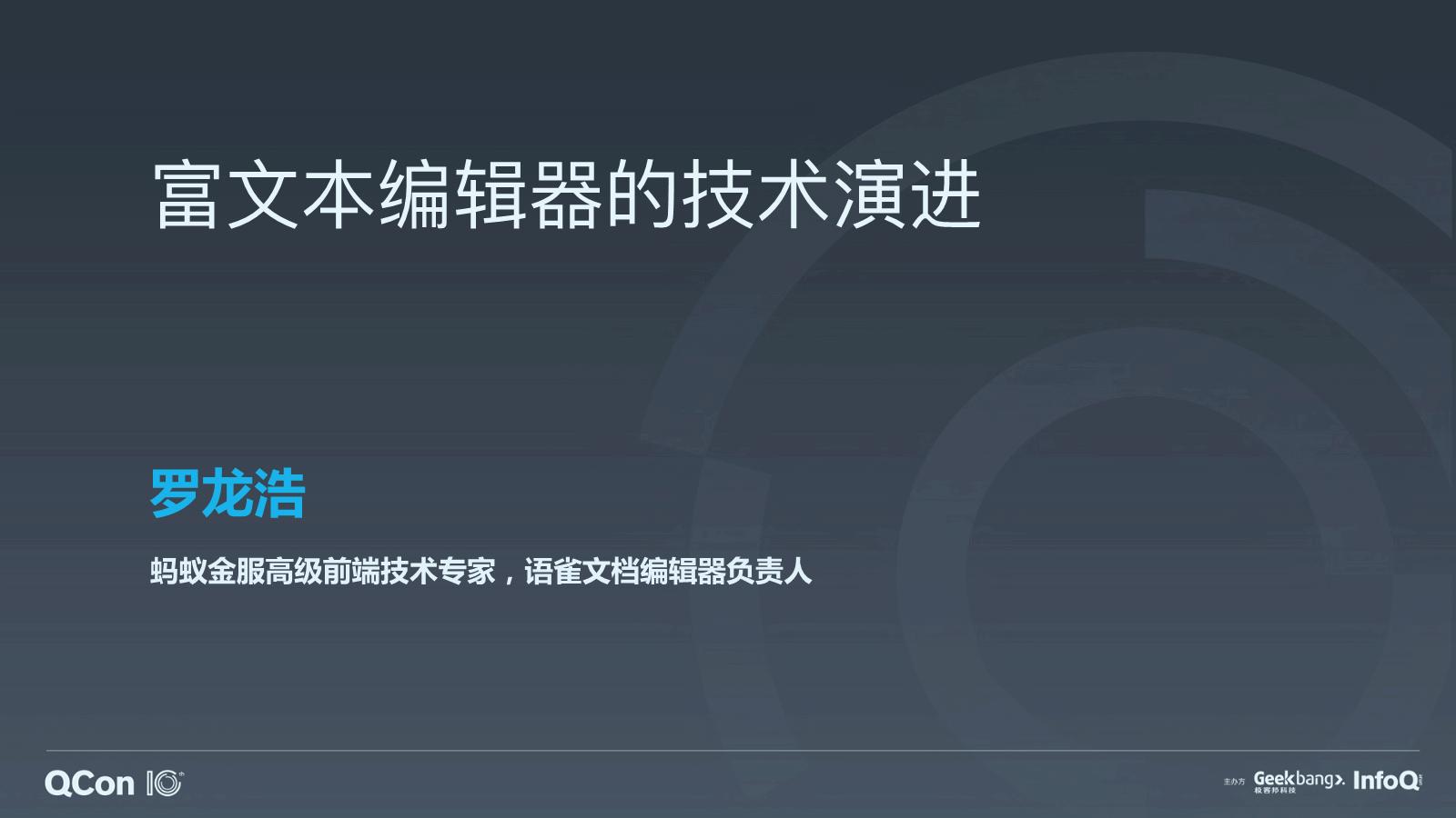 罗龙浩-富文本编辑器的技术演进