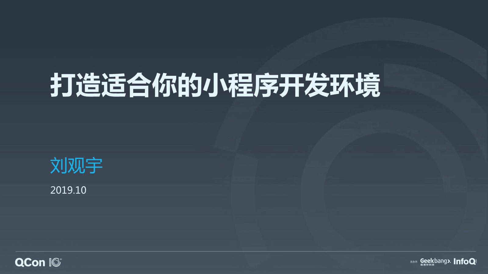 刘观宇-打造适合你的小程序环境