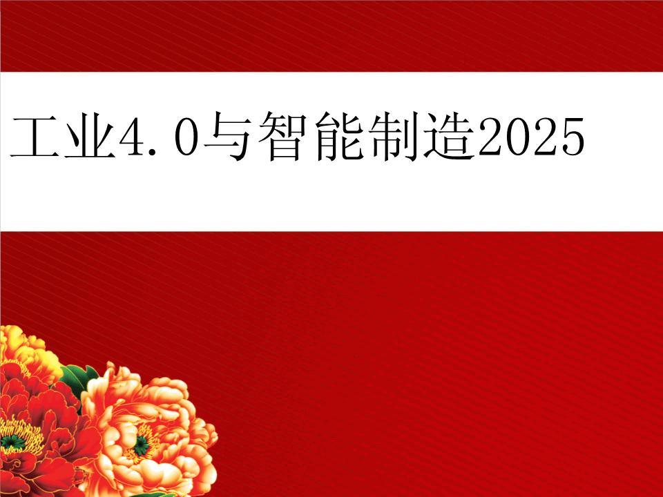 王喜文-中国智能制造2025与工业40