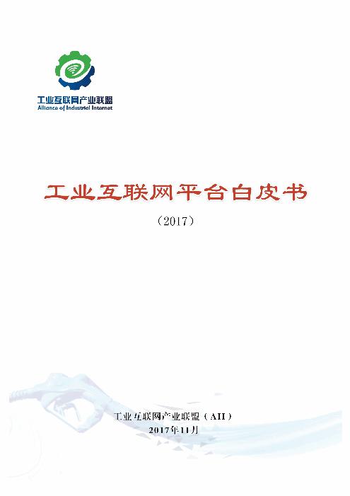-2017工业互联网平台白皮书