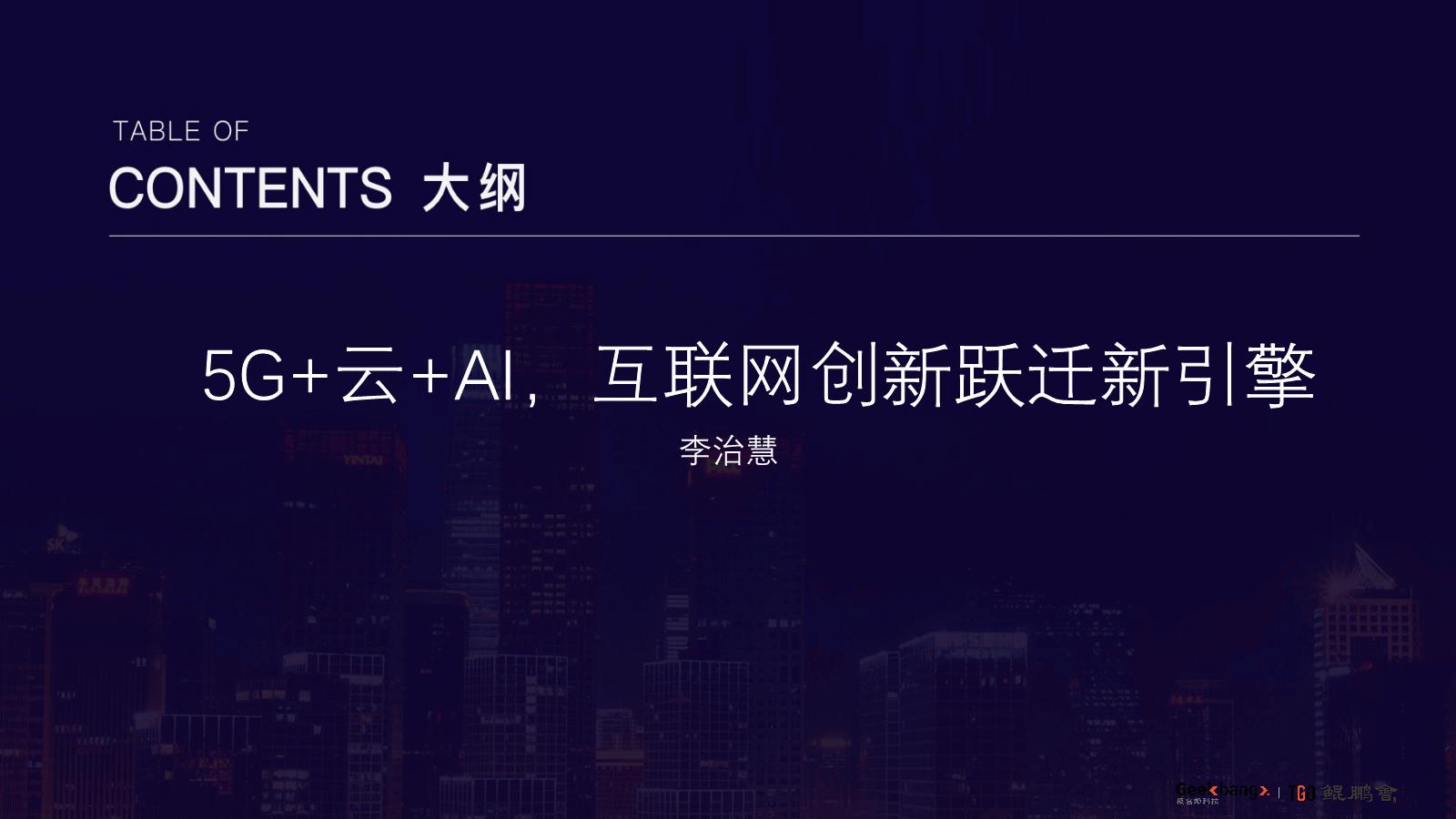 李治慧-5G 云 AI互联网创新跃迁新引擎
