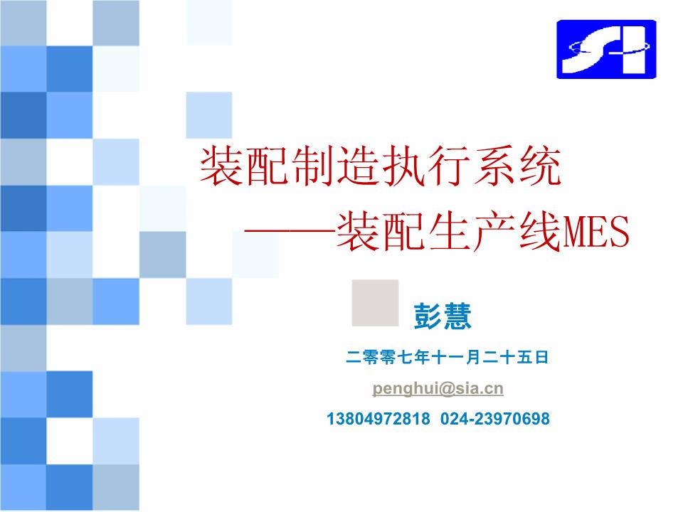 -装配生产线MES制造执行系统