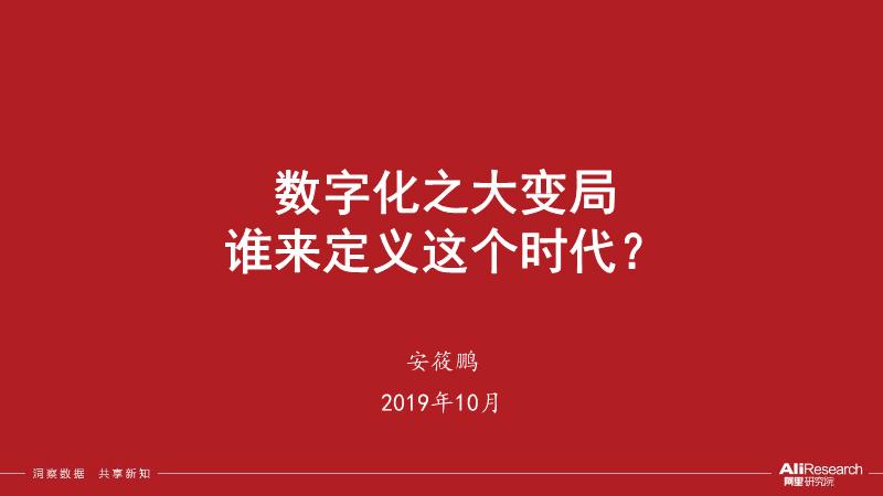 安筱鹏-数字化之大变局 · 谁来定义这个时代