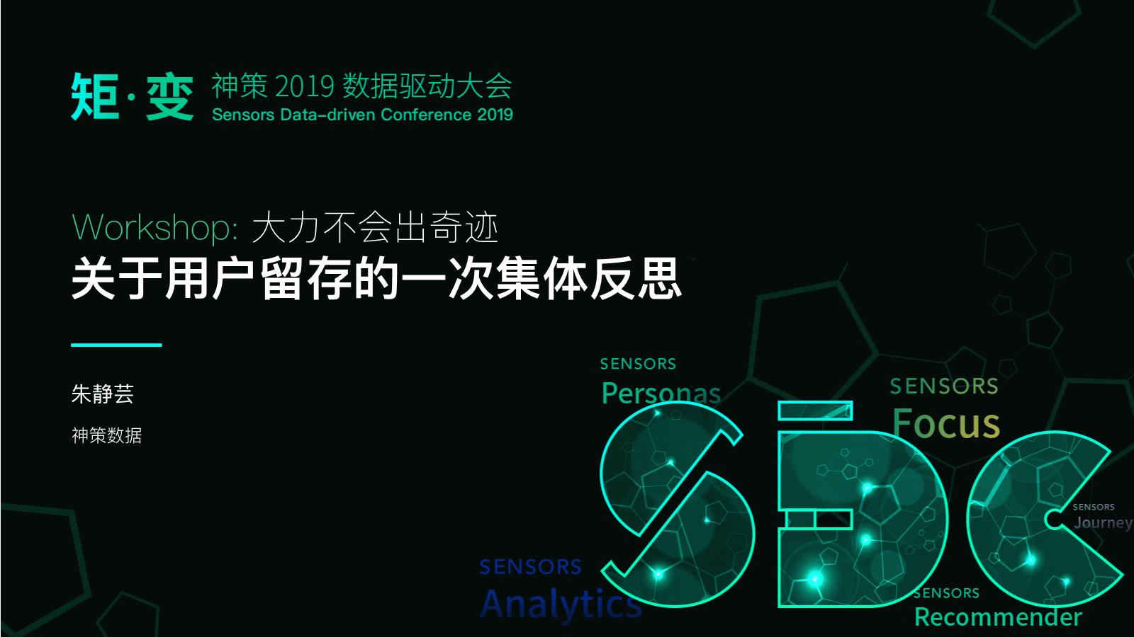 朱静芸-关于用户留存的一次集体反思