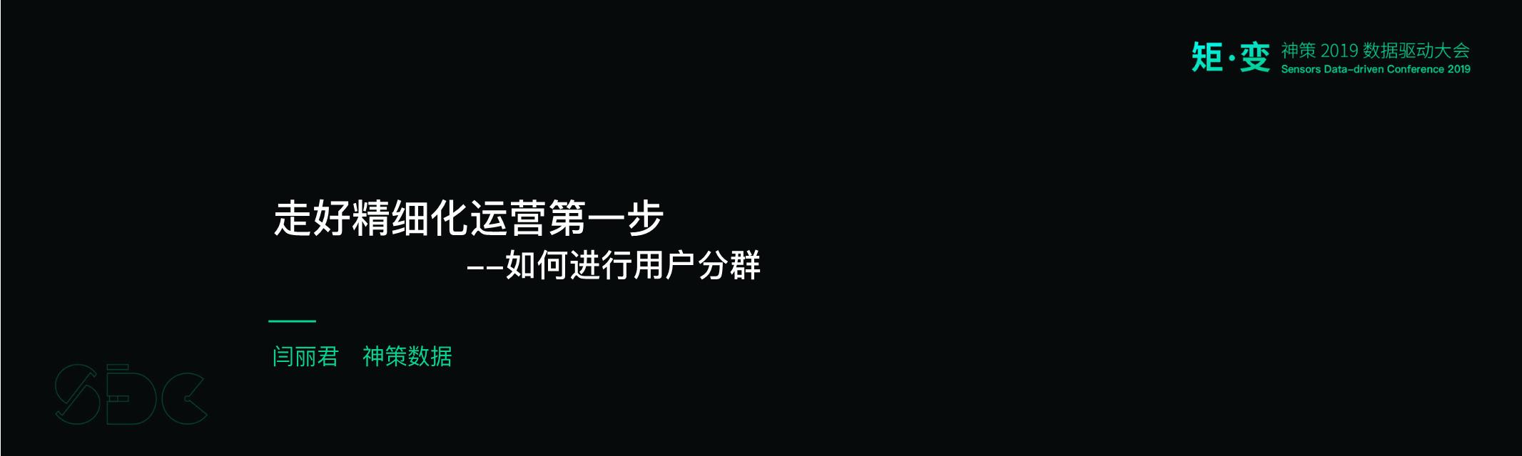闫丽君-走好精细化运营第一步