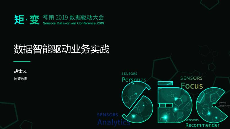 胡士文-数据智能驱动业务实践