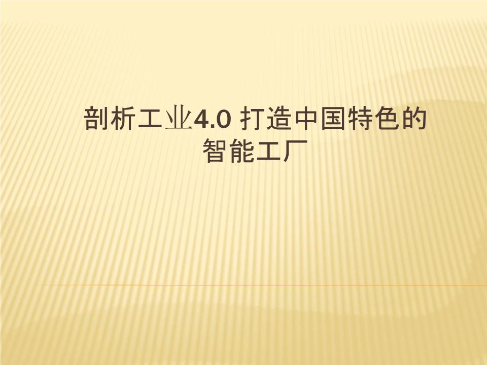 -剖析工业40打造中国特色的智能工厂