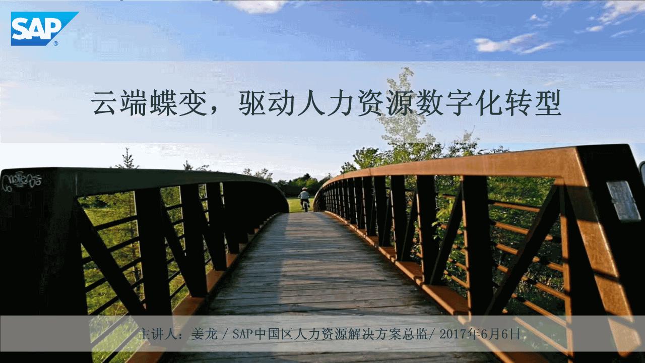 姜龙 -云端蝶驱动人力资源数字化转型
