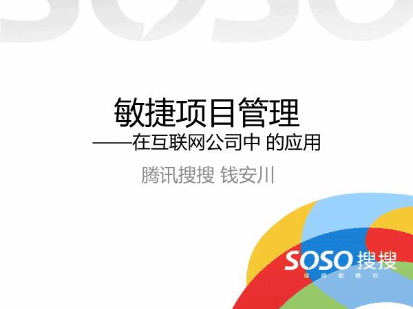钱安川-敏捷项目管理在互联网公司中的应用