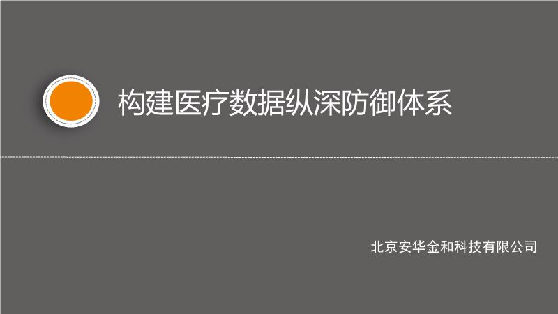 李伟明-数据安全治理在医疗卫生行业的实践