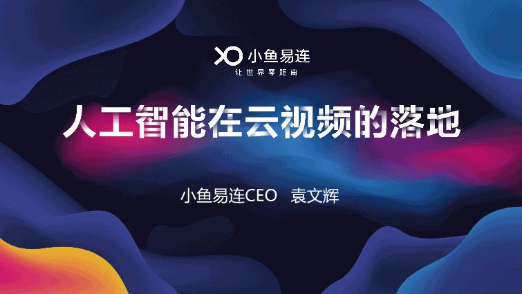 袁文辉-人工智能在云视频的落地