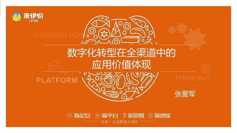 张爱军-数字转型在小店大连锁的价值应用体现.PDF