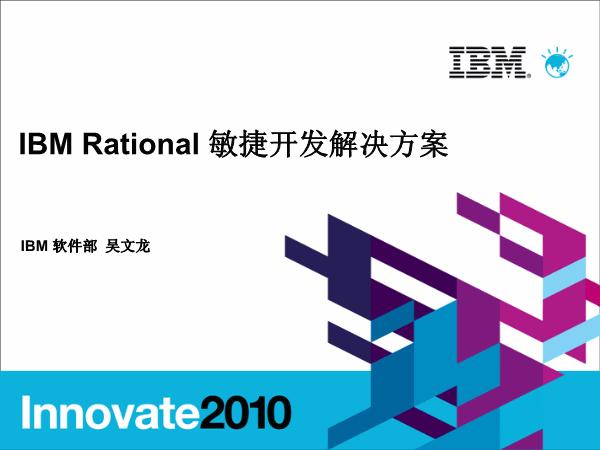 IBM-rational敏捷开发解决方案