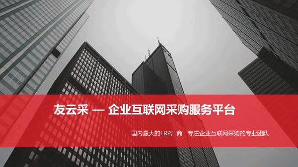 -友云采企业互联网采购服务平台