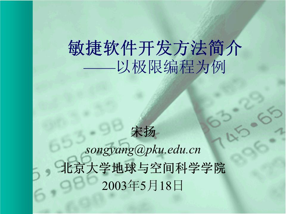 宋扬-敏捷开发方法介绍