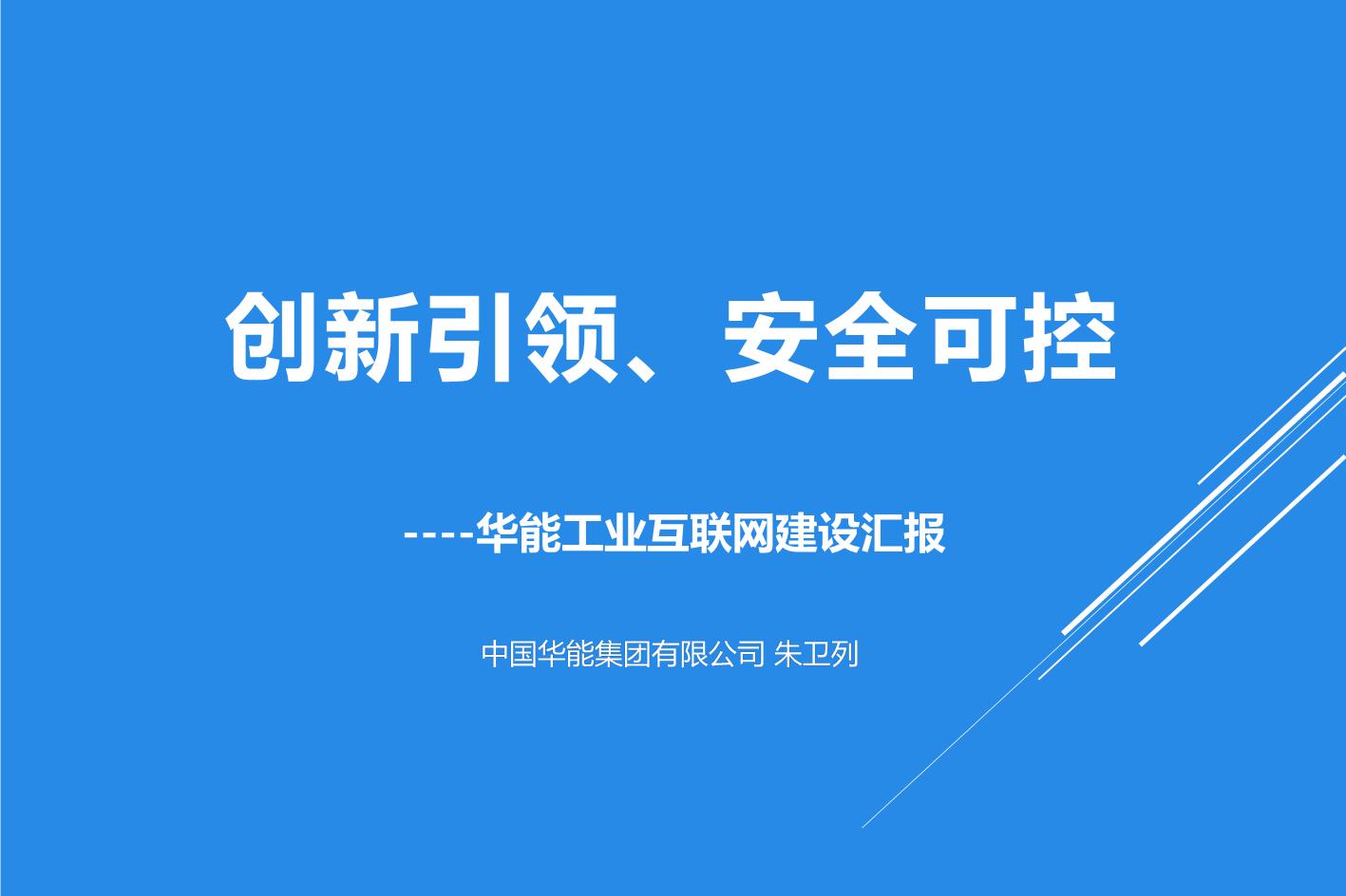 朱卫列-华能工业互联网建设汇报