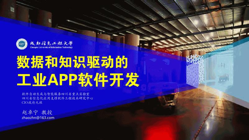 赵卓宁-数据与知识驱动的工业APP软件