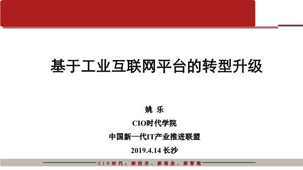 姚乐-基于工业互联网平台的转型升级