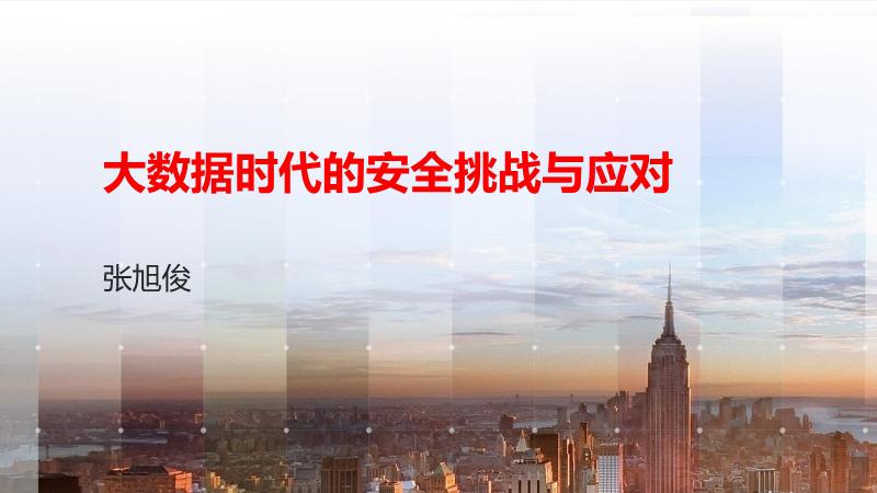 张旭俊-大数据时代的安全挑战与应对
