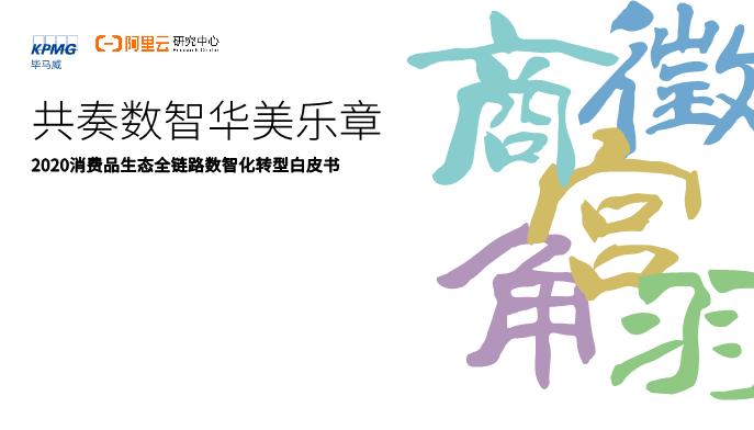 毕马威-2020消费品生态全链路数智化转型白皮书