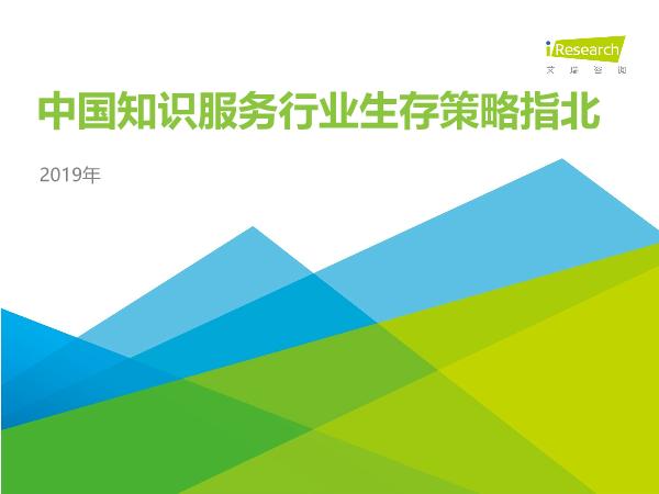 艾瑞-2019年中国知识服务行业生存策略指北