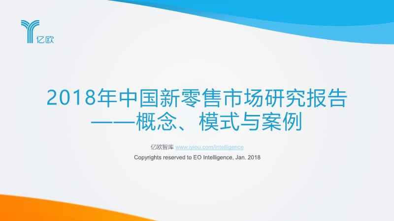 亿欧-2018年中国新零售市场研究报告