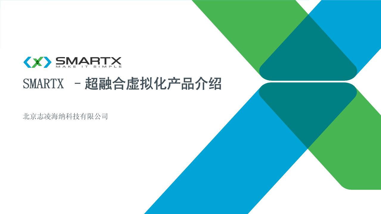 -SMARTX超融合虚拟化产品