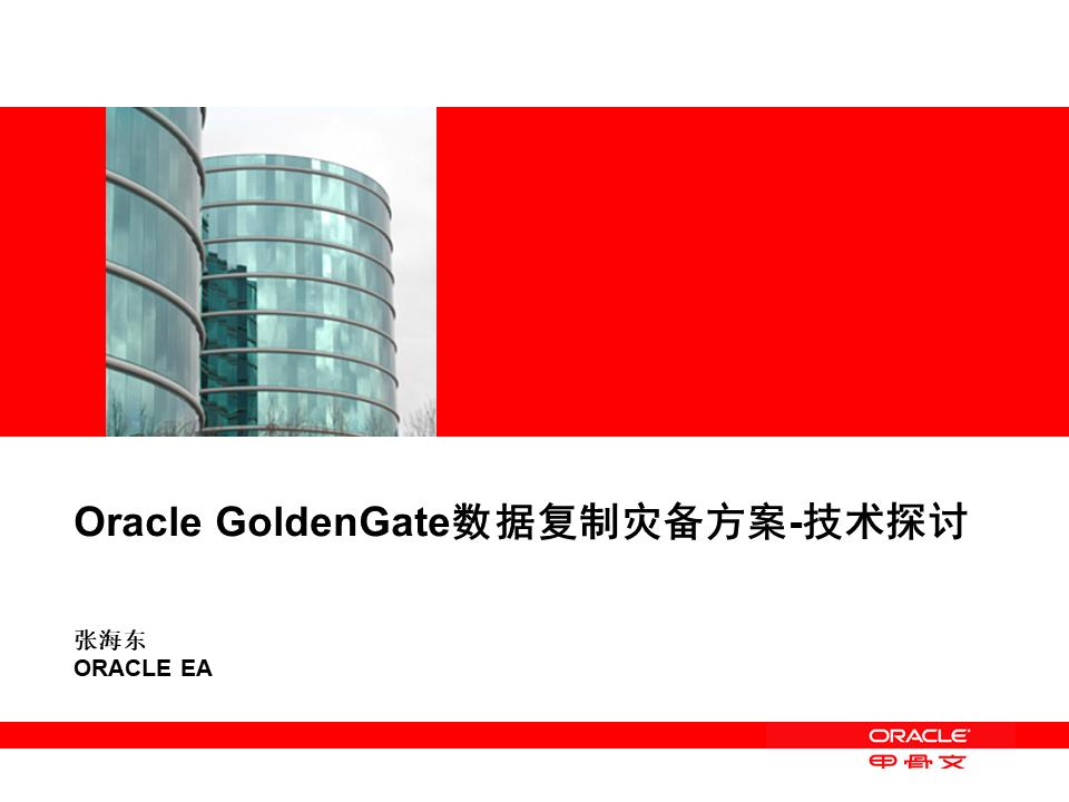 张海东-GoldenGate双活方案灾备方案