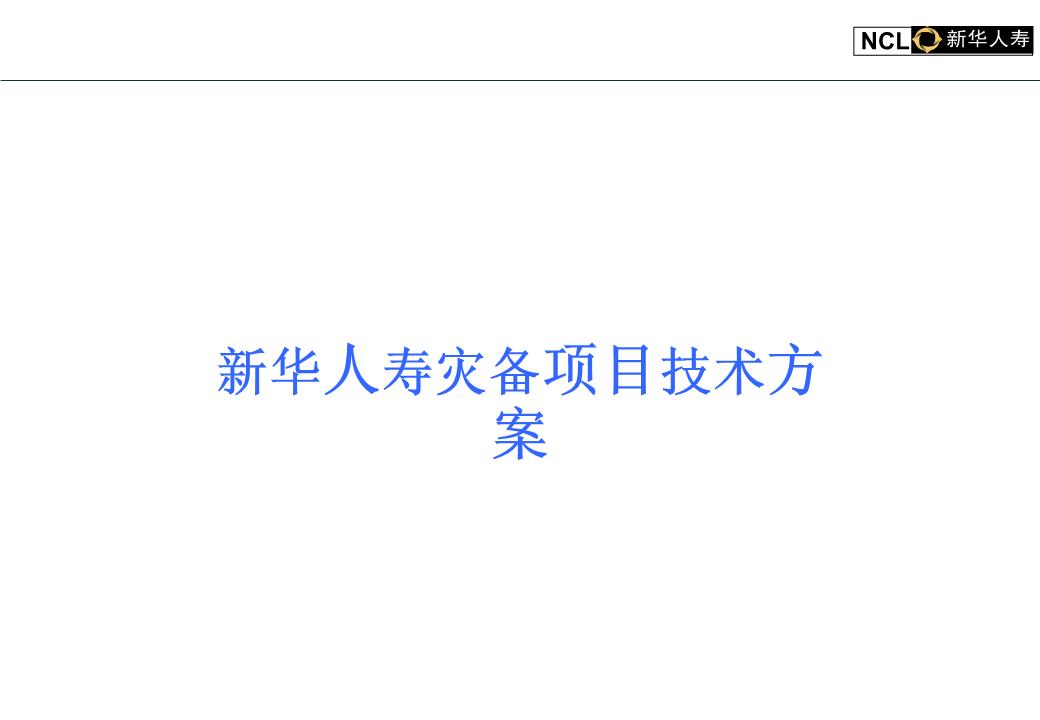 -新华人寿灾备项目技术方案