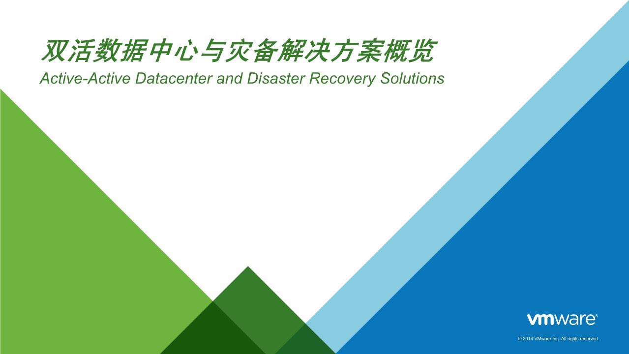-双活数据中心与灾备解决方案概览
