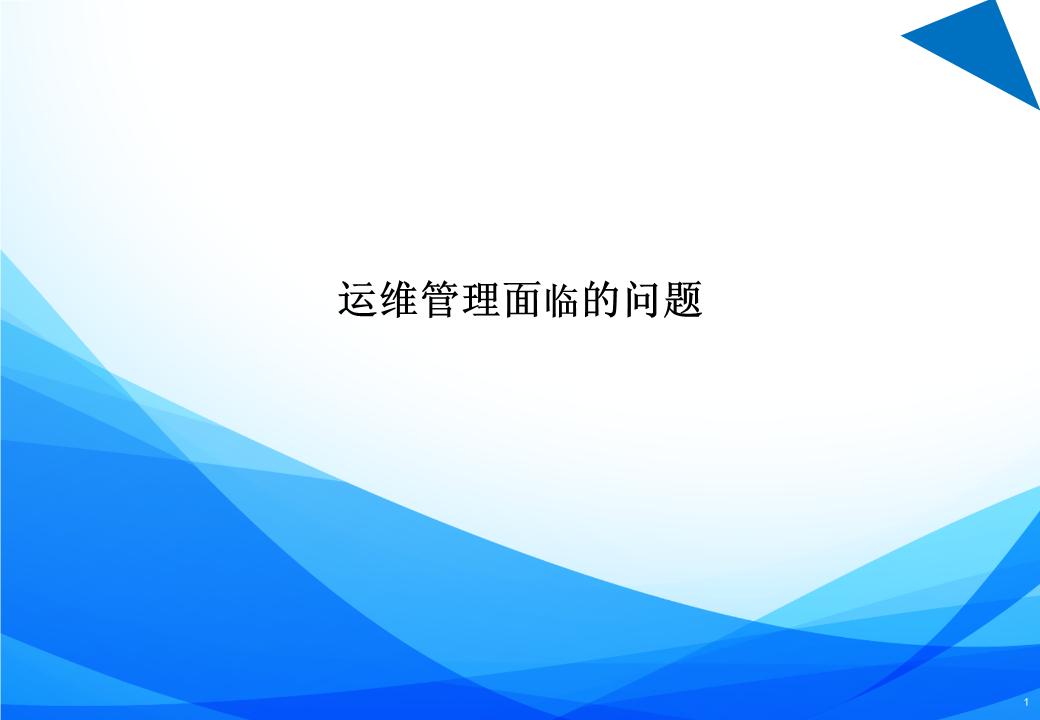 丁锦松-IT运维管理规划