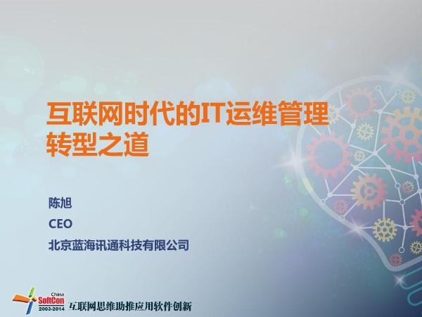 陈旭-互联网时代的IT运维管理转型之道