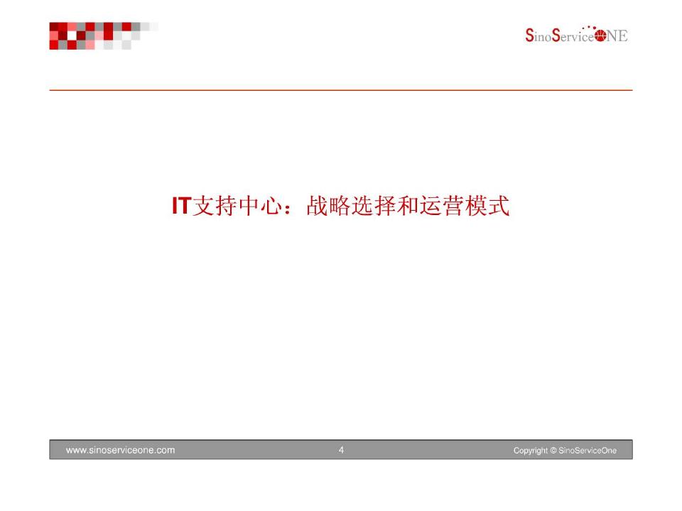 -it支持中心战略选择和运营模式