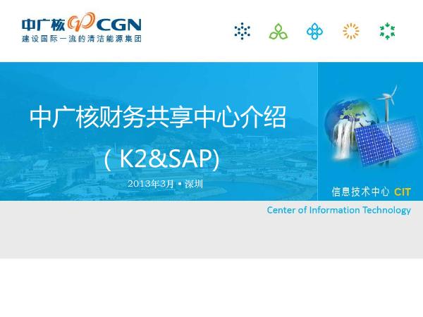 -中广核财务共享中心