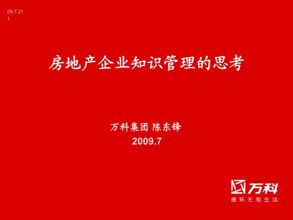 陈东锋-万科知识管理实践