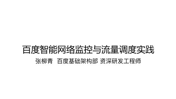 张柳青-百度智能网络监控与流量调度实践