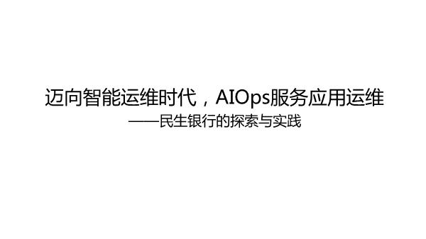 张舒伟-AIOps如何服务应用运维
