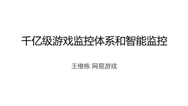 王维栋-千亿级全球监控体系构建和智能监控探索