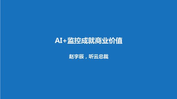 赵宇辰-AI+监控成就商业价值.PDF
