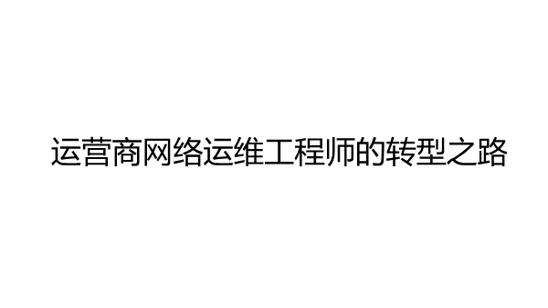 李佐辉-运营商网络运维工程师的SRE转型之路