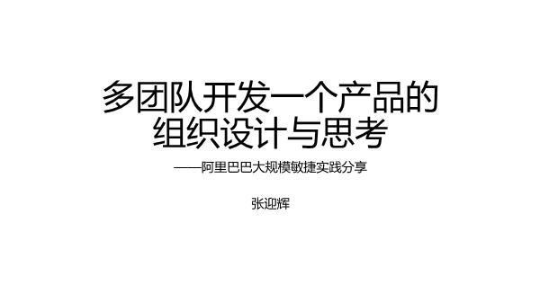 张迎辉-阿里巴巴的规模化敏捷研发实战