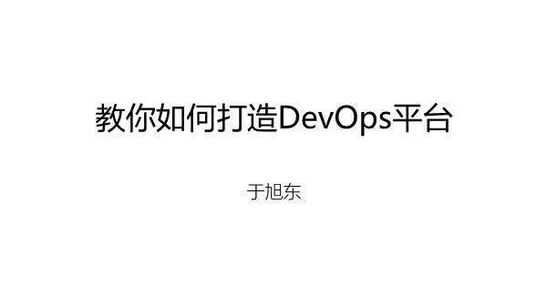 于旭东-教你如何打造 DevOps平台