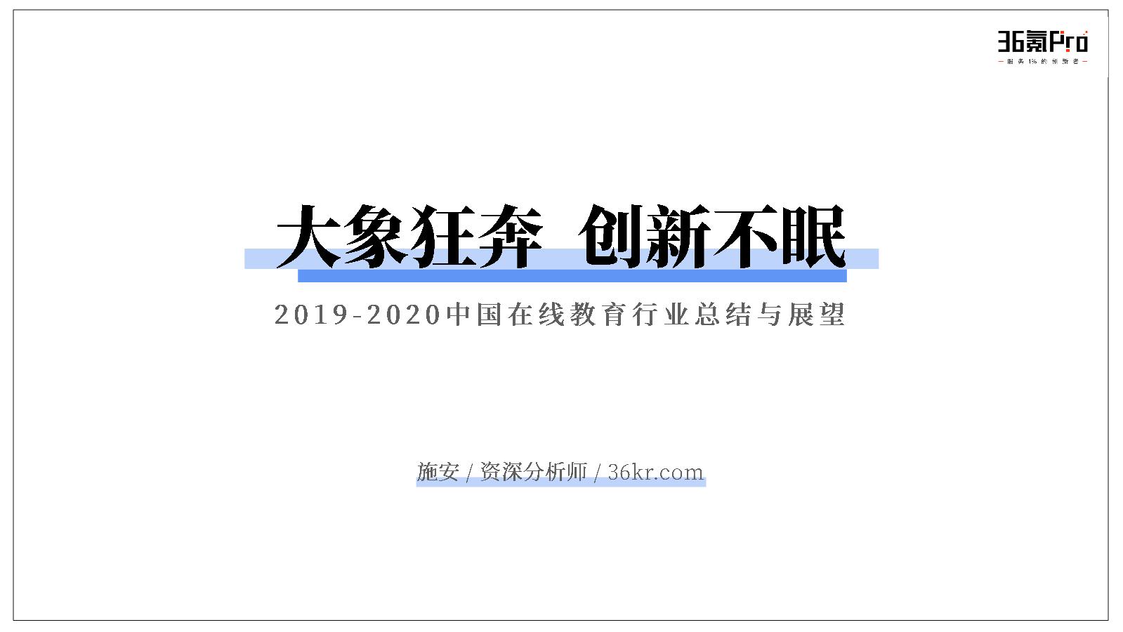 施字-2019至2020中国在线教育行业总结与展望