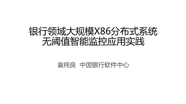 袁纯良-银行领域大规模X86分布式系统无阈值智能监控应用实践