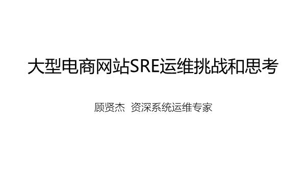 顾贤杰-大型电商网站SRE运维的挑战与思考