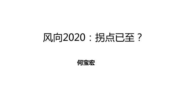 何宝宏-风向 2020拐点已至
