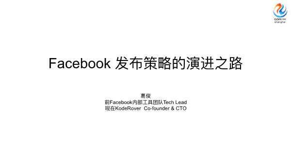 葛俊-Facebook发布策略的演进之路